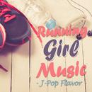 Running Girl Music (ランニング ガール ミュージック) ~J-POP Flavor~/美吉田 月
