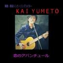 恋のアバンチュール/KAI YUMETO
