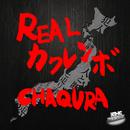 REALカクレンボ/CHAQURA