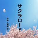 サクラロード/浦崎巴