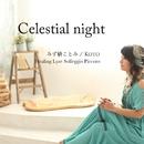 Celestial night/みず橋ことみ