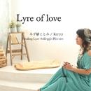 Lyre of love/みず橋ことみ