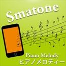 ピアノメロディー vol.6/Smatone