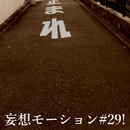 妄想モーション#29!/純友