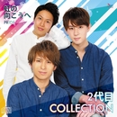 Pride/2代目COLLECTION