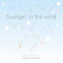 Swingin' in the wind/フルハシユミコ