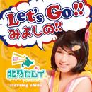 Let's Go !! みよしの !!/北乃カムイ & shiho
