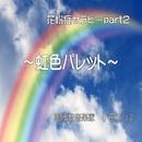 花粉症セラピーpart2 (虹色パレット)/小田エリス