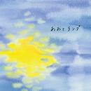 青とランプ/上野優太