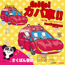 Go!Go!カバ車!! ~「カバ車」イメージソング~ /さくぱん音頭 (A cappella)/clearance
