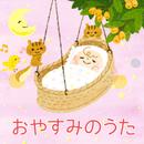 「おやすみのうた」赤ちゃんもぐっすり安眠・夜泣き対策/キッズソング ドリーム