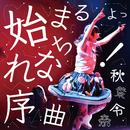 始まるよっ!れなち序曲/秋葉令奈