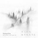 my heart will go on/Vampillia