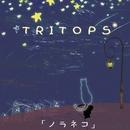 ノラネコ/TRITOPS*