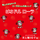 ばらドル ローラ/アジアツインズ光と風Hi-Fu