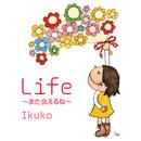 Life ~また会えるね~/Ikuko