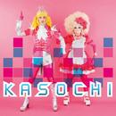 KASOCHI/レ・ロマネスク