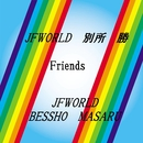 Friends/JFWORLD 別所 勝