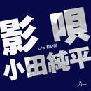 影唄/小田純平