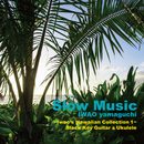 """Slow Music"" Iwao's Hawaiian Collection1/Iwao Yamaguchi"