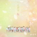 ミドリ、桜/鳥山真翔 & Switch Of Voice choir