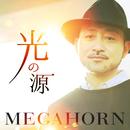 光の源/MEGAHORN