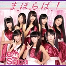 まほらば!「通常盤」/Le Siana