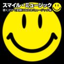 スマイル・ミュージック ~聴くだけで笑顔になれるミュージック集~/magicbox