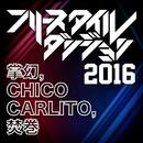 フリースタイル・ダンジョン 2016/掌幻、CHICO CARLITO & 焚巻