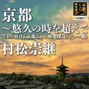 京都~悠久の時を超えて(BS朝日『京都ぶらり歴史探訪』テーマ曲)/村松崇継