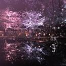 桜雪/桜木玲