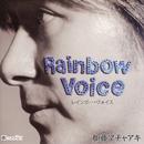 RainbowVoice/加藤マチャアキ