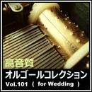 高音質オルゴールコレクションVol.101 フォー ウェディング/高音質オルゴールコレクション
