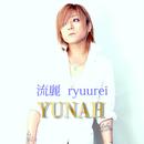 流麗/YUNAH