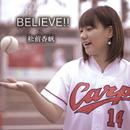 BELIEVE!!/松前 香帆