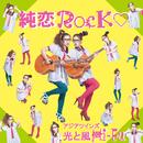 純恋 Rock♡/アジアツインズ光と風Hi-Fu