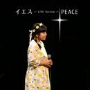 イエス (LIVE Version)/PEACE