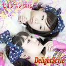 セイシュン桜花/DelightStyle