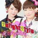 愛☆Promise/DelightStyle