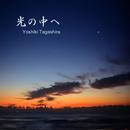 光の中へ/Yoshiki Tagashira