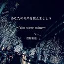あなたのキスを数えましょう ~You were mine~/菅野和也