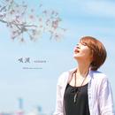 咲涙 - sakura - / いつも傍に・・・/KaNa-taiyouwahitotsu-