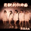 もう少しだけ ~ 思い出 Shining rain~/渋谷P.R