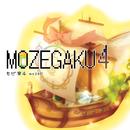 もぜ楽4/mozell