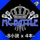 『青』HIPHOP FREE STYLE ~練習用インスト集~/MC バトル・ハイスクール