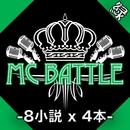 『緑』HIPHOP FREE STYLE ~練習用インスト集~/MC バトル・ハイスクール