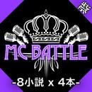 『紫』HIPHOP FREE STYLE ~練習用インスト集~/MC バトル・ハイスクール