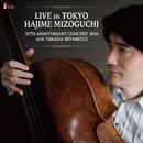 LIVE IN TOKYO Hajime Mizoguchi 30th Anniversary Concert 2016 with Takana Miyamoto/溝口肇