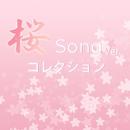 桜songバージョンコレクション/ザ・サザンクロス