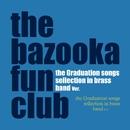 卒業ソングセレクション ブラバンバージョン/ザ・バズーカ・ファンクラブ